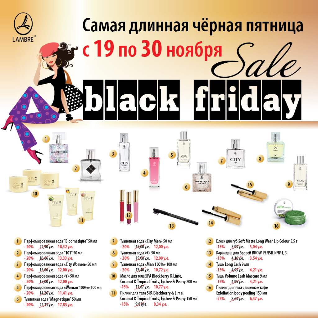 BlackFriday2